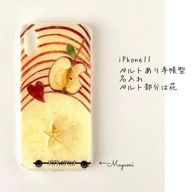 まゆみ様専用《iPhone11ベルトあり手帳型》《名入》