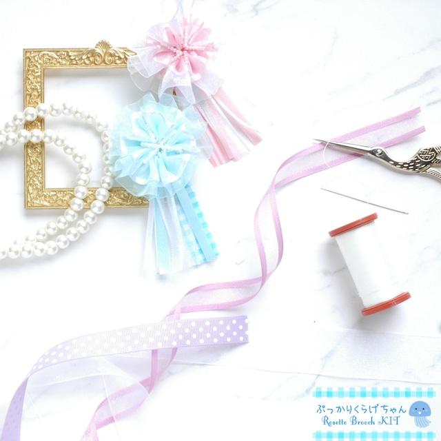 【材料】ぷっかりくらげちゃんロゼット風ブローチ手作りキット ✿ リボン工作 ✿ 用材料のみ
