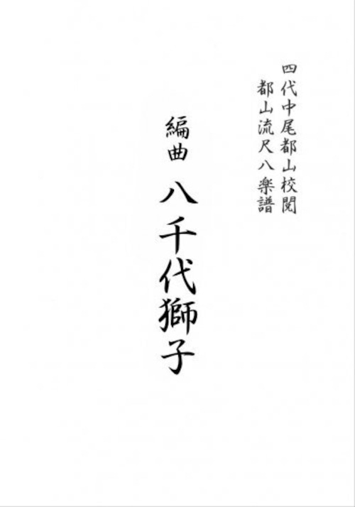 T32i370 編曲  八千代獅子(尺八/宮城道雄/楽譜)