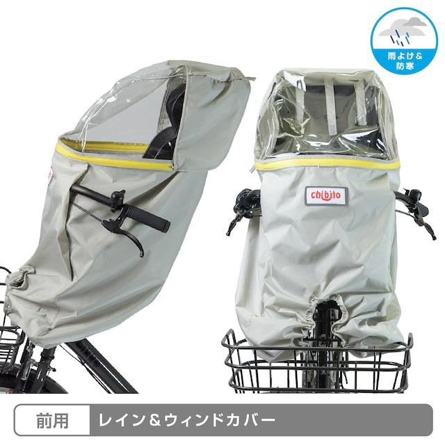 chibito レイン&ウィンドカバー 後付フロント(前用)