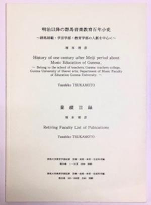 Ti017 明治以降の群馬音楽教育100年小史(塚本 靖彦/論文)