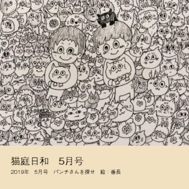 「猫庭日和」単月購入【バックナンバー・最新号】 猫庭支援フォトブック