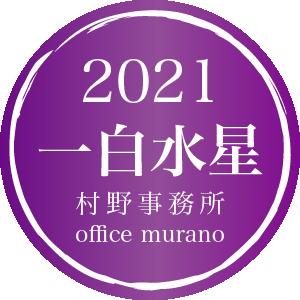 【一白水星4月生】吉方位表2021年度版【30歳以上用】