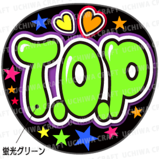 【蛍光プリントシールU】【BIGBANG(ビッグバン)/チェ・スンヒョン】『T.O.P』K-POPのコンサートやツアーに!手作り応援うちわでファンサをもらおう!!!