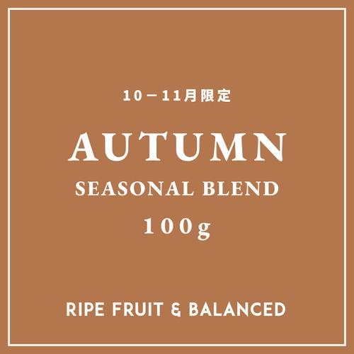SEASONAL BLEND|秋のブレンド |中~中深煎り|コーヒー豆