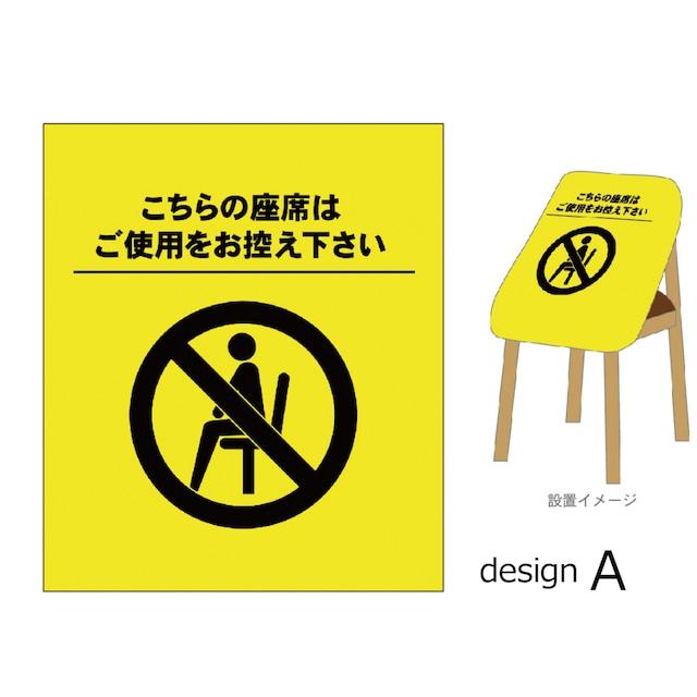 椅子シートカバー(周囲ゴム縫込みタイプ) ソーシャルディスタンス