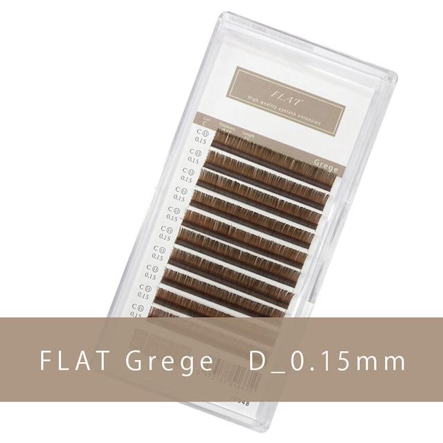 グレージュ フラットラッシュ D_0.15mm