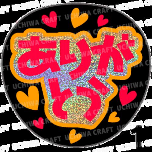 【ホログラム×蛍光2種シール】『ありがとう』コンサートやライブ、劇場公演に!手作り応援うちわでファンサをもらおう!!!