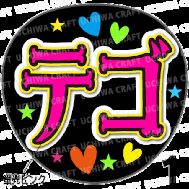 【蛍光プリントシール】【NEWS/手越祐也】『テゴ』コンサートやライブに!手作り応援うちわでファンサをもらおう!!!