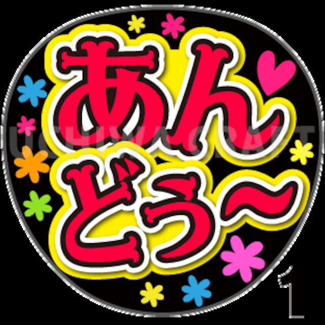 【プリントシール】【NGT48/研究生/安藤千伽奈】『あんどぅー』コンサートや劇場公演に!手作り応援うちわで推しメンからファンサをもらおう!!