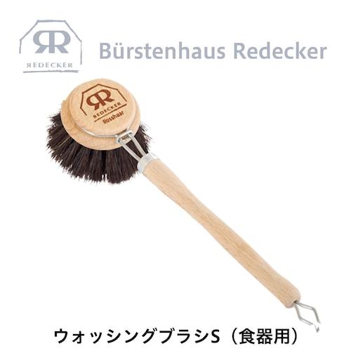 REDECKER(レデッカー) ウォッシングブラシS(食器用)天然素材 ビーチウッド 馬毛 キッチン アウトドア キャンプ