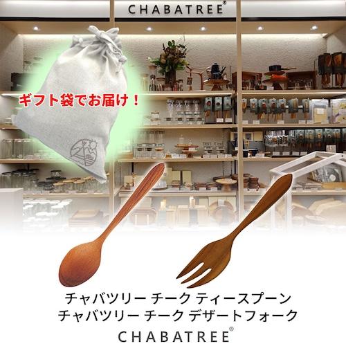 【ギフト袋に入れてお届け!】CHABATREE(チャバツリー)チーク スプーン フォーク 各2本 セット 木のスプーン フォーク 木製 カトラリー デザート用 スプーン 天然木 ナチュラル ウッド