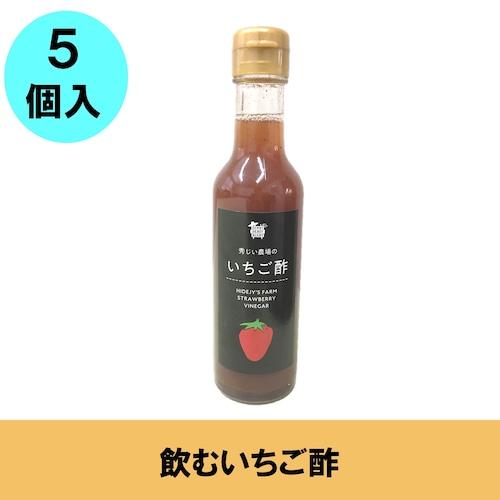飲むいちご酢 5本セット