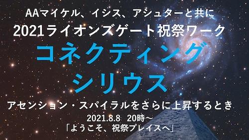 2021.8.8 ライオンズゲート・アシュタール祝祭ワーク「コネクティング・シリウス!」