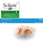 シシア キャットフード チキンフィレ 85g 【CFS-0007】