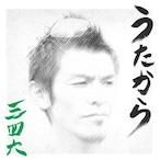 うたから [Album]