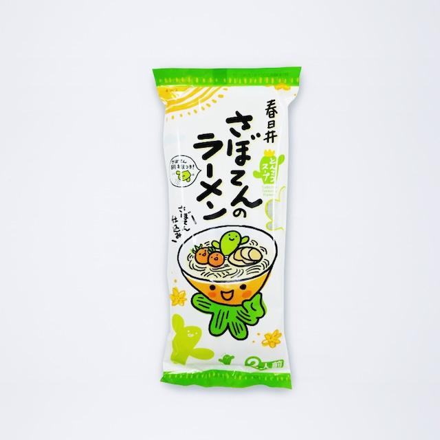 さぼてんラーメン(2人前・とんこつ風スープ付)