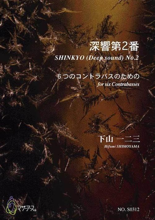 S0312 深響第2番(コントラバス6/下山一二三/楽譜)