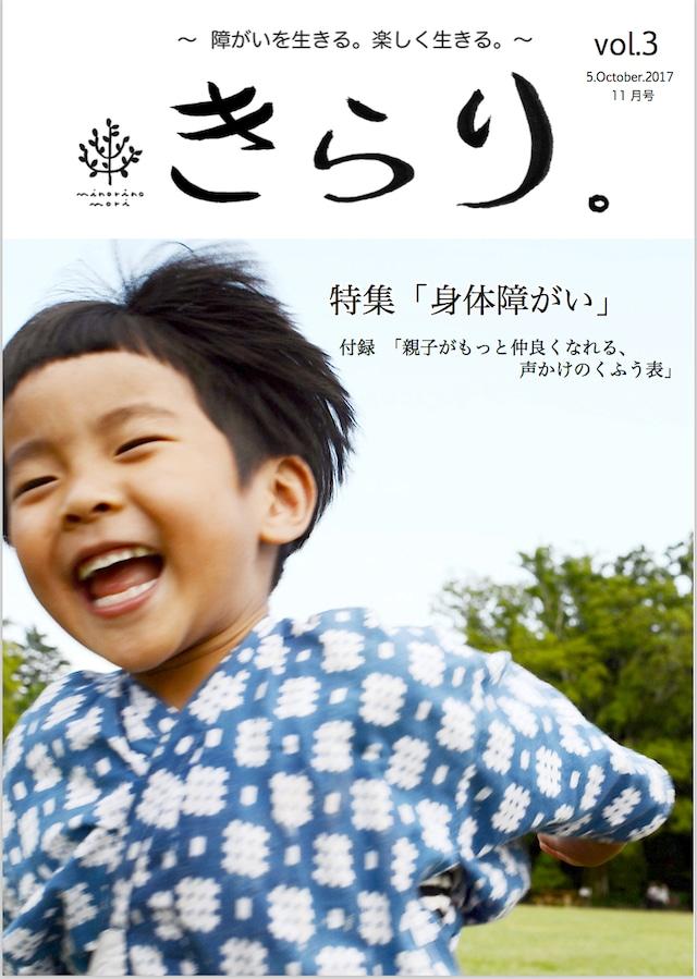発達障害専門誌「きらり。」vol.3 身体障害特集