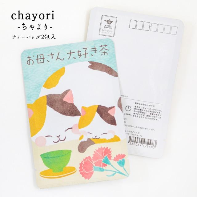 お母さん大好き茶(猫の親子) 母の日 chayori  ほうじ茶ティーバッグ2包入 お茶入りポストカード