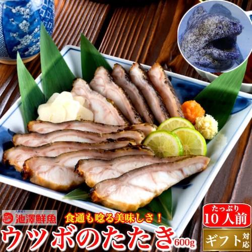 海鮮 珍味 ウツボのたたき(うつぼ600g以上)土佐 高知 伝統食 誕生日 ギフト おつまみ お取り寄せグルメ 送料無料