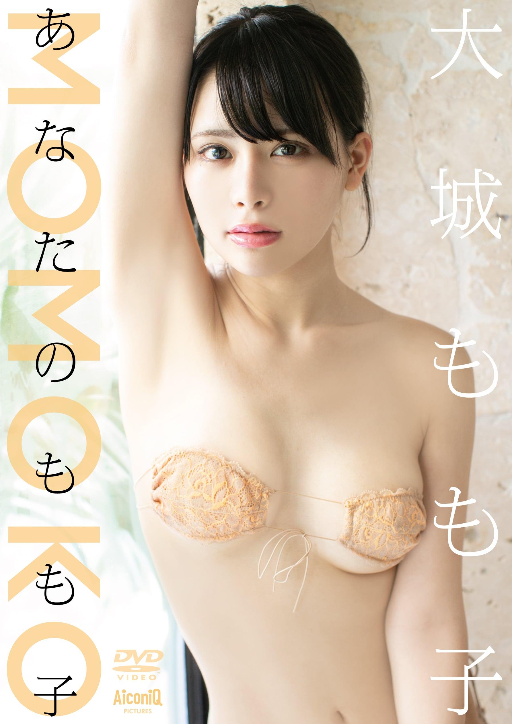 【DVD】大城もも子/あなたのもも子【AIPI-0029】特別ブロマイド3枚付