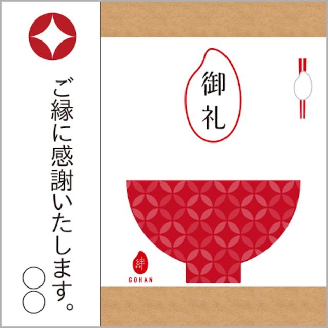 ご縁に感謝!・七宝 絆GOHAN petite  300g(2合炊き) 【メール便送料込み】