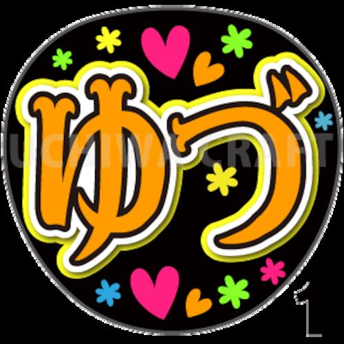 【プリントシール】【SKE48/チームS/石黒友月】『ゆづ』コンサートや劇場公演に!手作り応援うちわで推しメンからファンサをもらおう!!