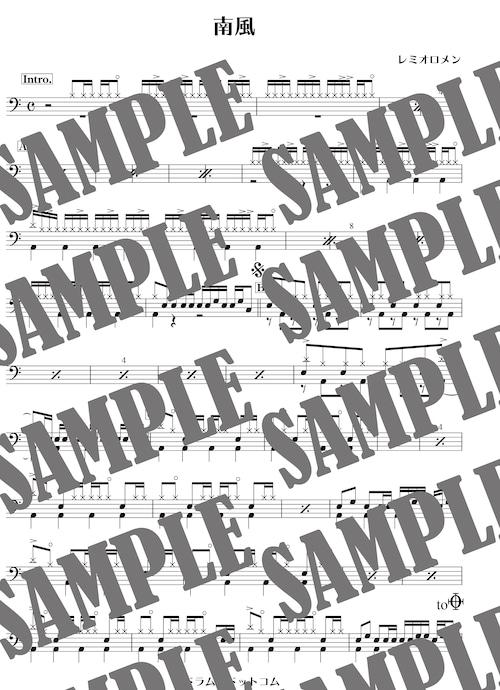 南風 /レミオロメン(ドラム譜)