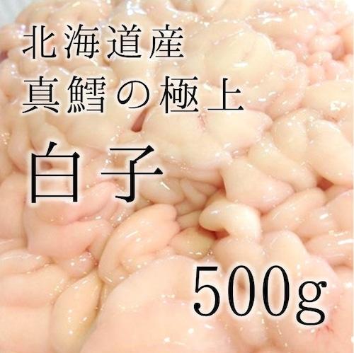 北海道産の極上真鱈白子[豊洲直送]500g 驚きの濃厚さ!厳選食材!【白子500g】 冷蔵