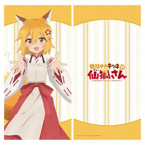 【4589839341493在.】世話やきキツネの仙狐さんロングクッションカバー