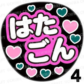 【プリントシール】【SKE48/チームE/_畑結希】『はたごん』コンサートや劇場公演に!手作り応援うちわで推しメンからファンサをもらおう!!