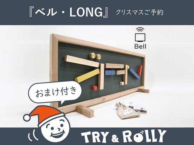 【予約発送_ベル・ロング】マグネットxビー玉転がし|ボードセット|Try&Rolly トライアンドローリー