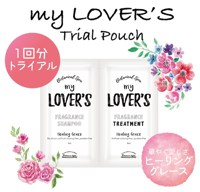 my・LOVER'S トライアルパウチ【ヒーリンググレース】1回分