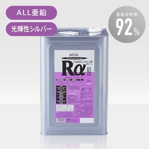 ローバルアルファ 20kg缶
