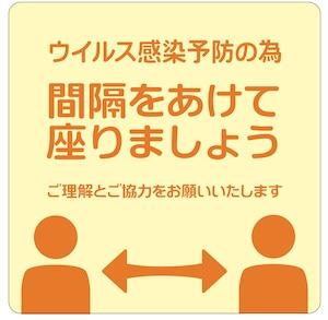 感染予防デスク用シール デザイン④(10枚入り)