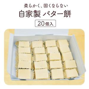 秋田名物 バター餅 (20ヶ)