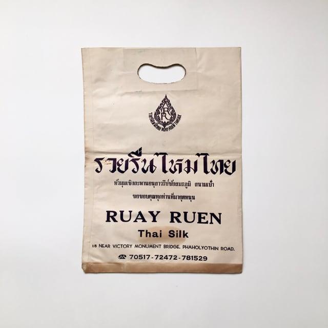 タイのヴィンテージの紙袋 Thai Vintage Paper Bag