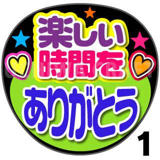 【プリントシール】『楽しい時間をありがとう』コンサートやライブ、劇場公演に!手作り応援うちわでファンサをもらおう!!!