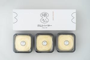 塩分控えめ北海道産さるふつバター 100g×3個|高純度、高品質、無添加バター|猿払村畜産振興公社