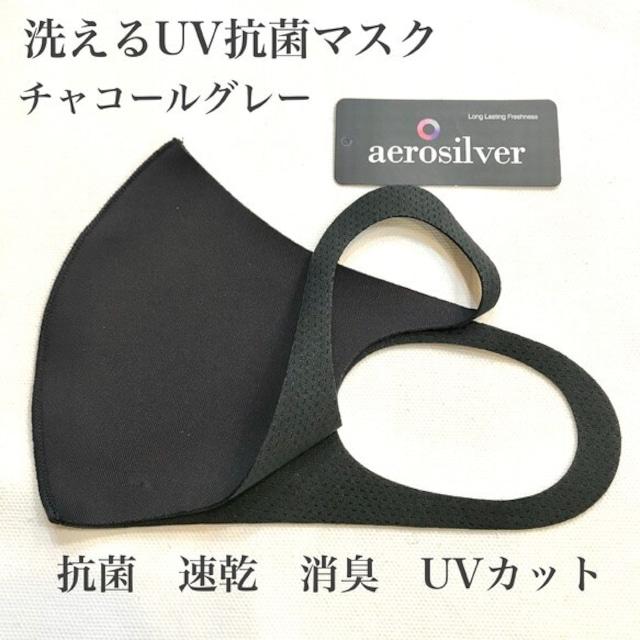 洗えるUVマスク チャコールグレー aeroslverファブリック使用 綺麗なフェイスライン♪