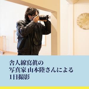 「舎人線寫眞」の写真家 山本陸さんによる1日撮影