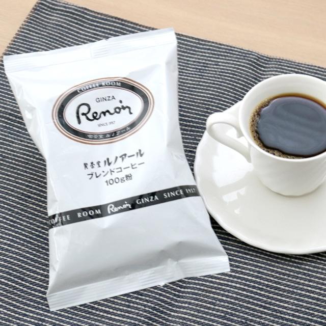 【お試しパック・送料360円】喫茶室ルノアール&ミヤマ珈琲 ブレンドコーヒー(各1個)