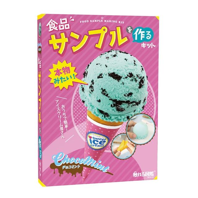 【触れる図鑑】食品サンプルを作るキット チョコミントアイス