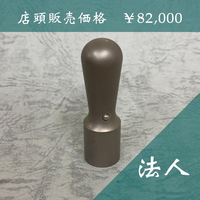 【法人用】実印・銀行印(18mm)チタン