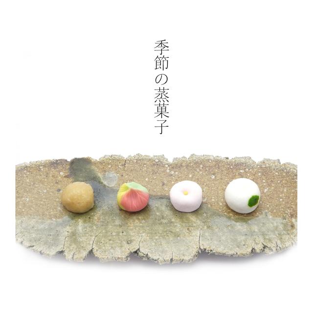 季節の蒸菓子 4個入 -mushigashi-