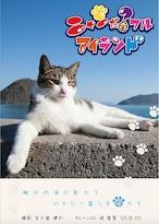 ニャンだ?フルアイランド [DVD]【送料無料】