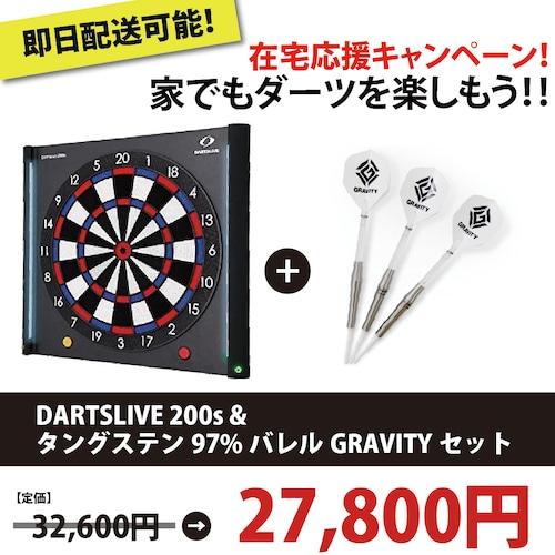 【在宅応援キャンペーン】DARTSLIVE 200s & GRAVITY 97%タングステンバレル「LANCE」セット