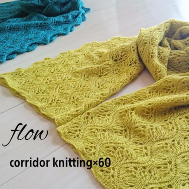 flow(セーブリッチ大判ショール)の編み物キット byコリドーニッティング