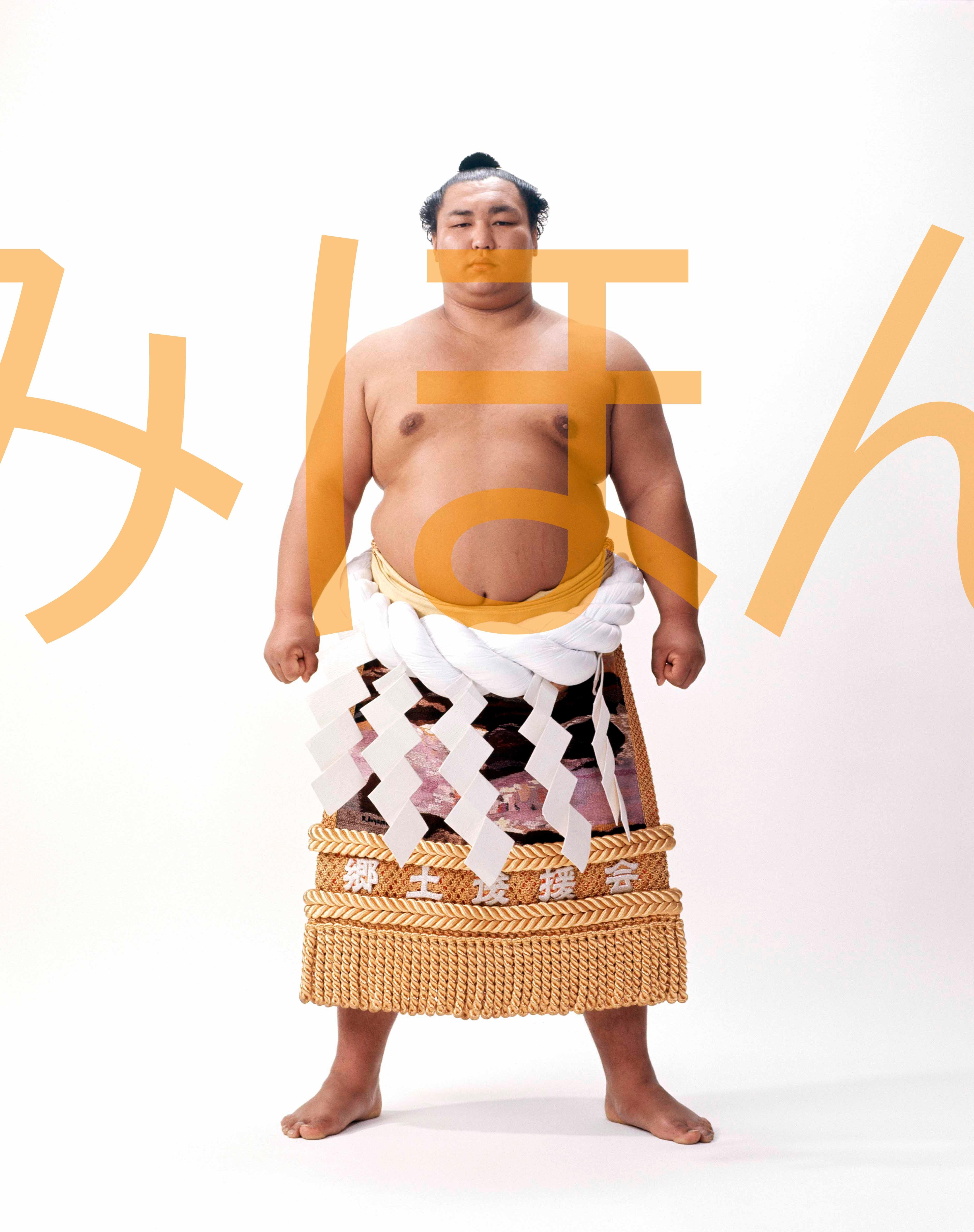 昭和51年11月場所優勝 横綱 北の湖敏満関(7回目の優勝)